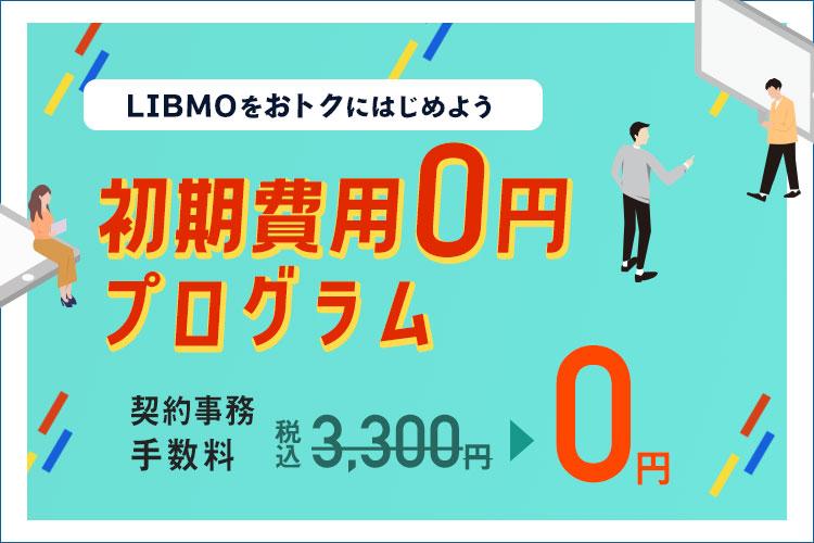 初期費用0円プログラム