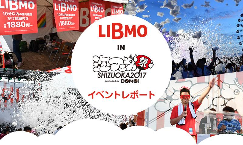 泡フェス祭SHIZUOKA2017 イベントレポート