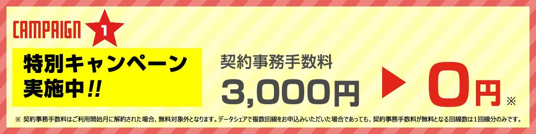 特別キャンペーン実施中!!