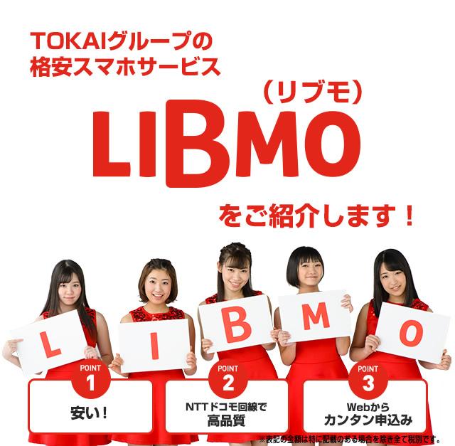 TOKAIグループの格安スマホサービスLIBMO(リブモ)をご紹介します!
