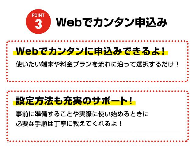 POINT3 Webでカンタン申込み