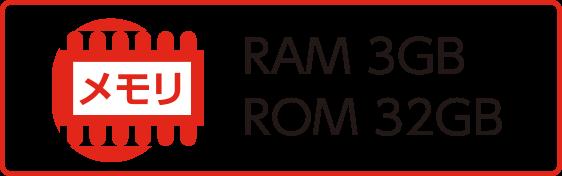 RAM3GB ROM32GB