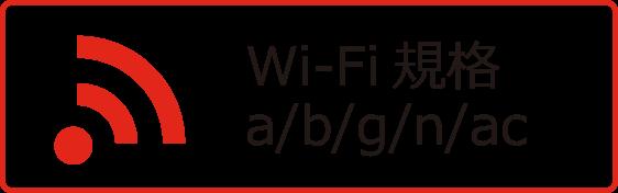 Wi-Fi規格 a/b/g/n/ac