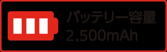 バッテリー容量2,500mAh