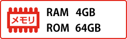 RAM4GB ROM64GB