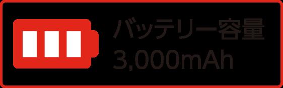 バッテリー容量3,000mAh