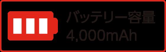 バッテリー容量4,000mAh