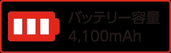 バッテリー容量4,100mAh