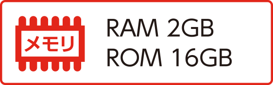 RAM2GB ROM16GB