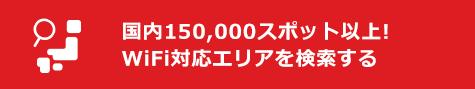 国内150,000スポット以上!WiFi対応エリアを検索する