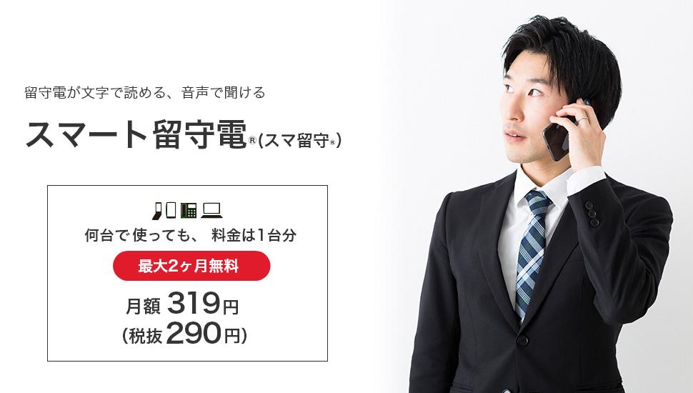 スマート留守電®(スマ留守®)