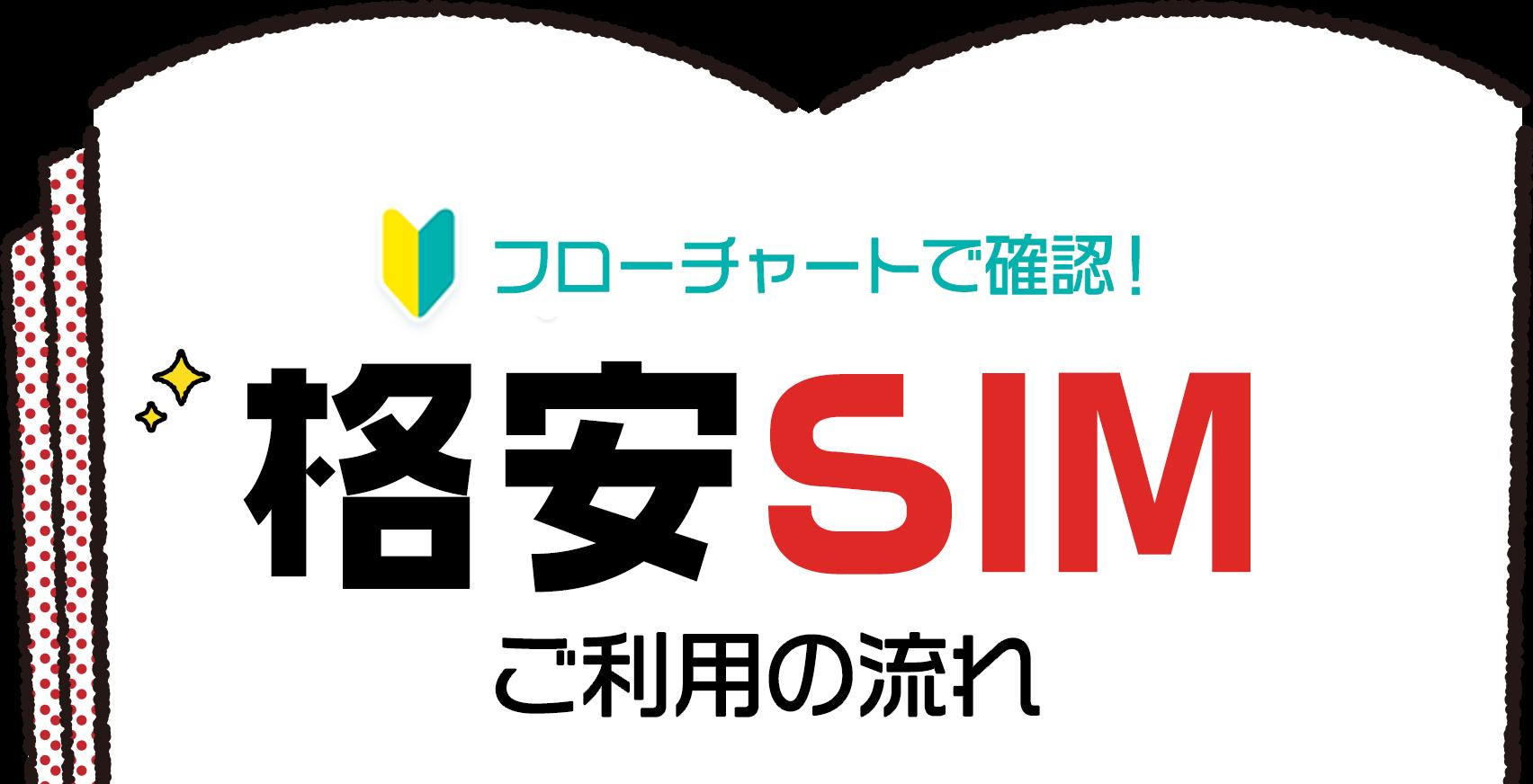 初心者向け 格安SIMマニュアル