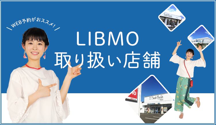 LIBMO 取り扱い店舗