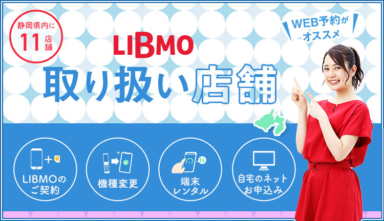 LIBMO取り扱い店舗