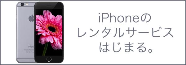 iPhoneのレンタルサービスはじまる。