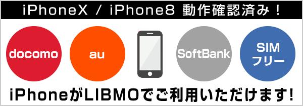 いまお使いのiPhoneもLIBMOなら、格安でご利用いただけます