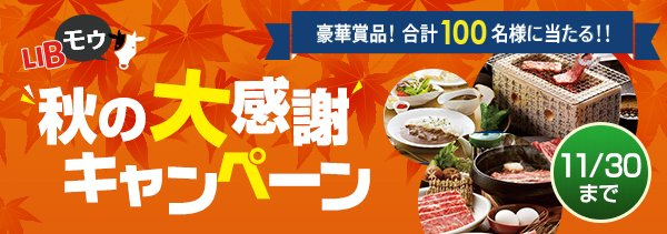 LIB1モウ 秋の大感謝キャンペーン 豪華賞品!合計100名様に当たる!! 11月30日まで