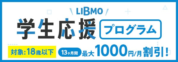 LIBMO学生応援プログラム