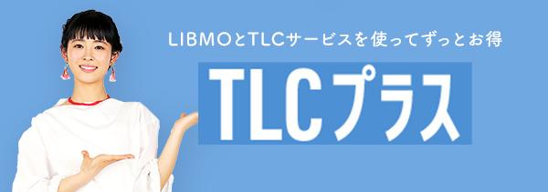 libmo TLC割30とTLCプラス