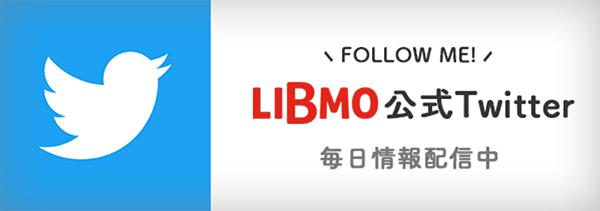 LIBMO公式Twitter