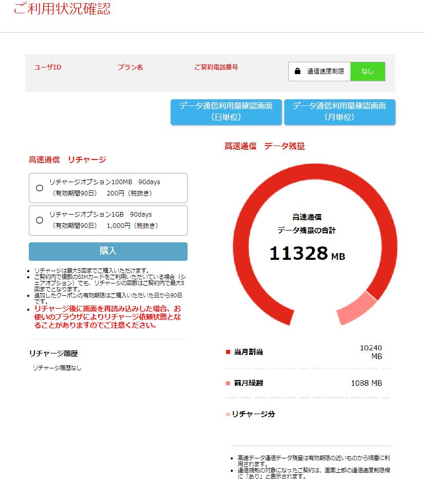 マイページでのデータ通信量確認について libmo リブモ tokaiの格安